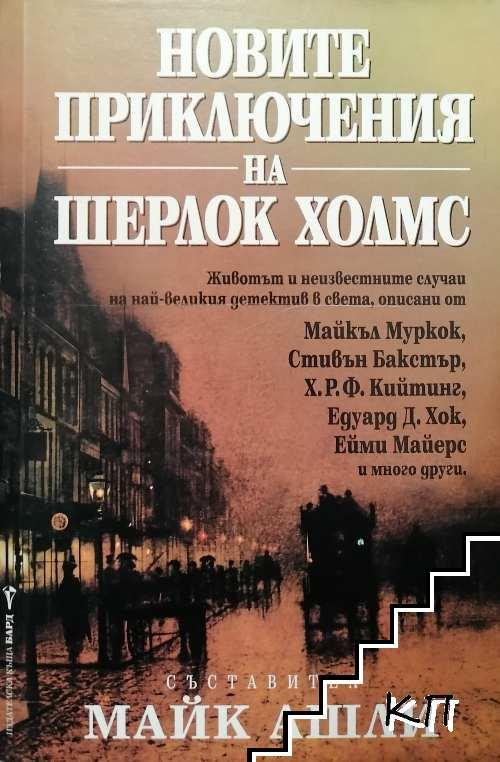 Новите приключения на Шерлок Холмс