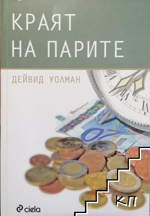 Краят на парите