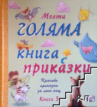 Моята голяма книга с приказки. Книга 3