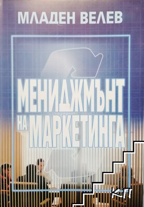 Мениджмънт на маркетинга