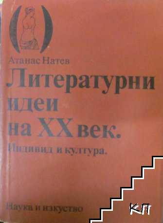 Литературни идеи на XX век. Индивид и култура