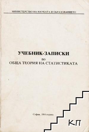 Учебник-записки по обща теория на статистиката