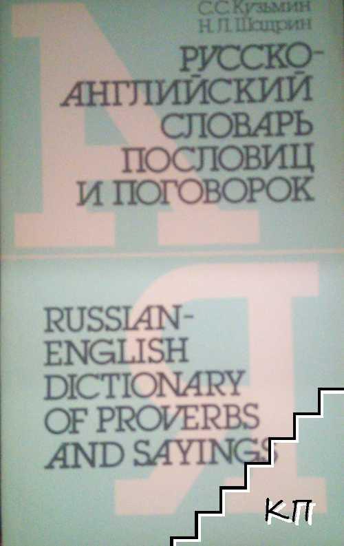 Русско-английский словарь пословиц и поговорок / Russian-English Dictionary of Proverbs and Sayings