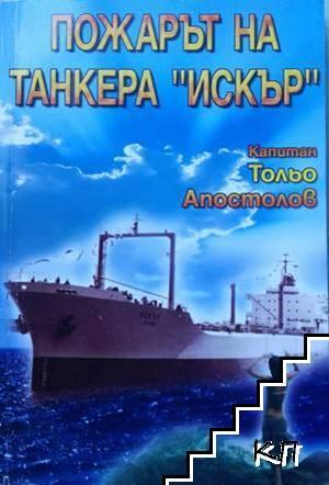 """Разкази. Том 2: Пожарът на танкера """"Искър"""""""