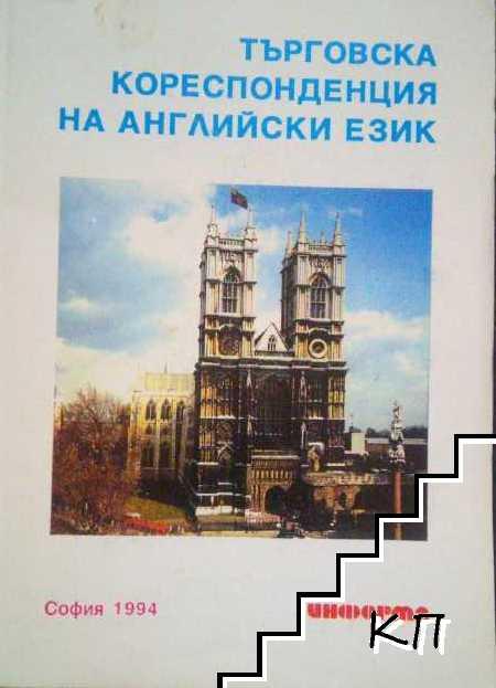 Търговска кореспонденция на английски език