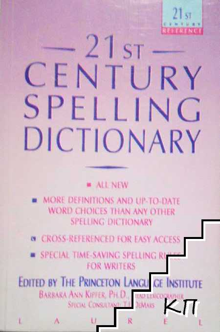 21st Century Spelling Dictionary