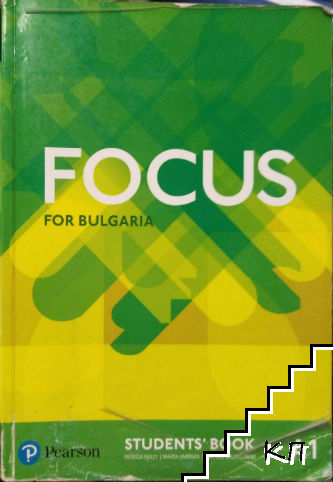 Focus for Bulgaria A1. Student's Book + Word Store