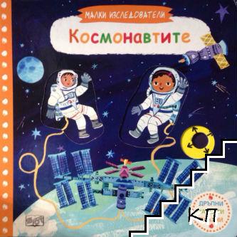 Малки изследователи: Космонавтите