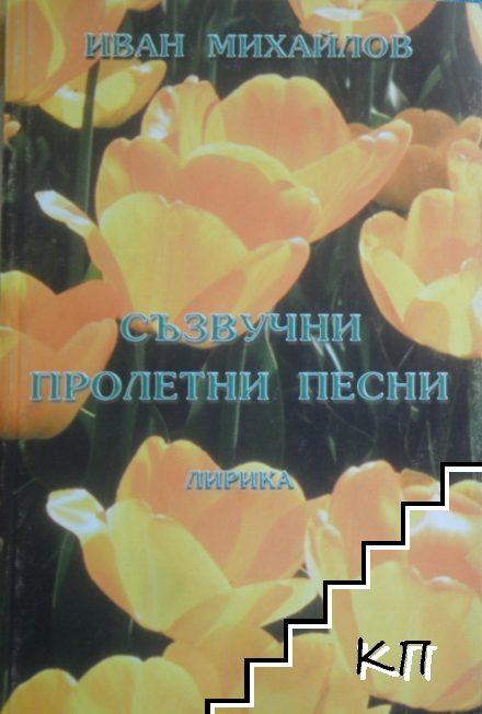 Съзвучни пролетни песни