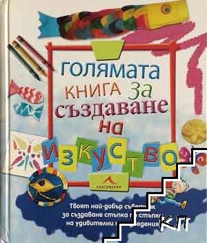 Голямата книга за създаване на изкуство