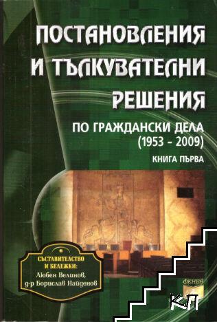 Постановления и тълкувателни решения по граждански дела 1953-2013. Книга 1