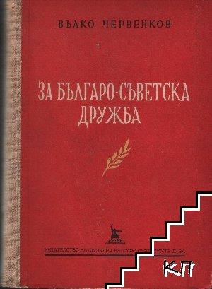 За българо-съветска дружба