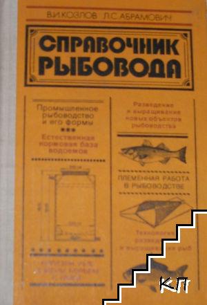 Справочник рыбовода
