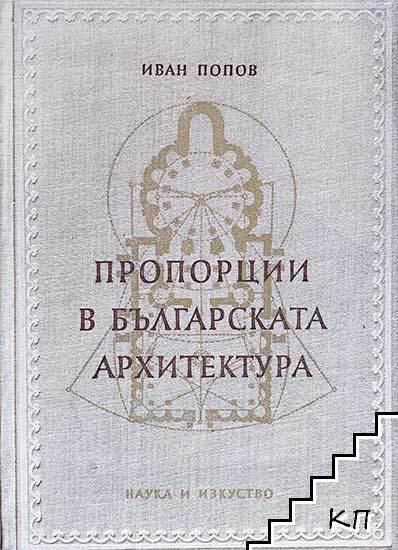 Пропорции в българската архитектура. Книга 1
