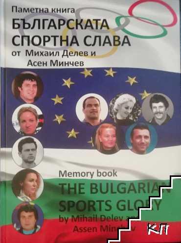 """Паметна книга """"Българската спортна слава"""""""