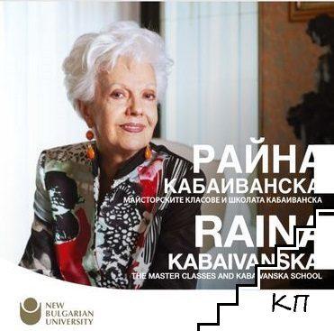Райна Кабаиванска. Майсторските класове и школата Кабаиванска / Raina Kabaivanska. The Master Classes and the Kabaivanska School