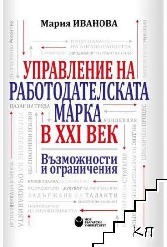 Управление на работодателската марка в XXI век: Възможности и ограничения