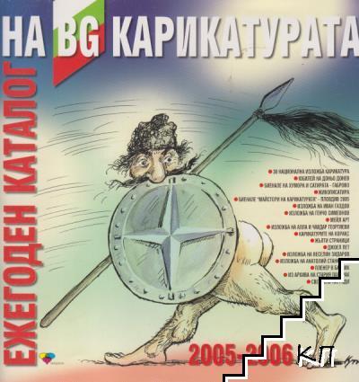 Ежегоден каталог на BG карикатурата 2005-2006