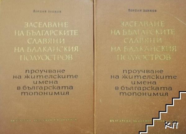 Заселване на българските славяни на Балканския полуостров. Том 1-2