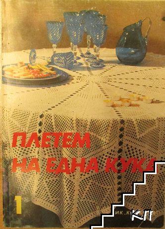 Плетем на една кука. Книга 1