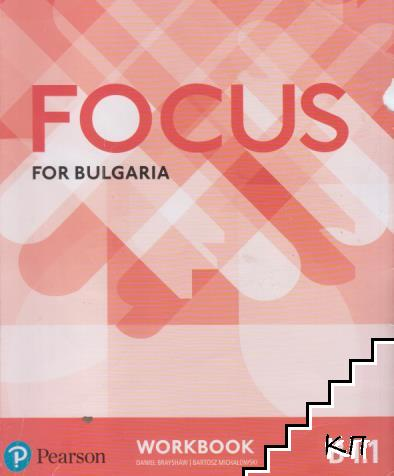 Focus for Bulgaria. Workbook B1.1