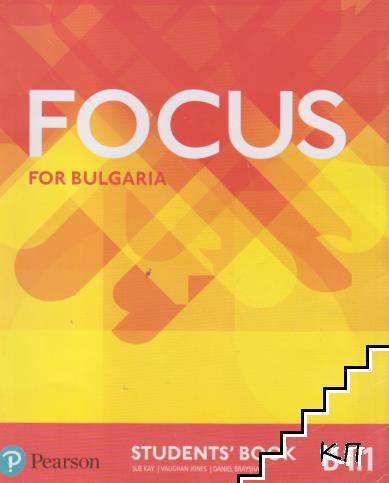 Focus for Bulgaria B1.1. Student's Book