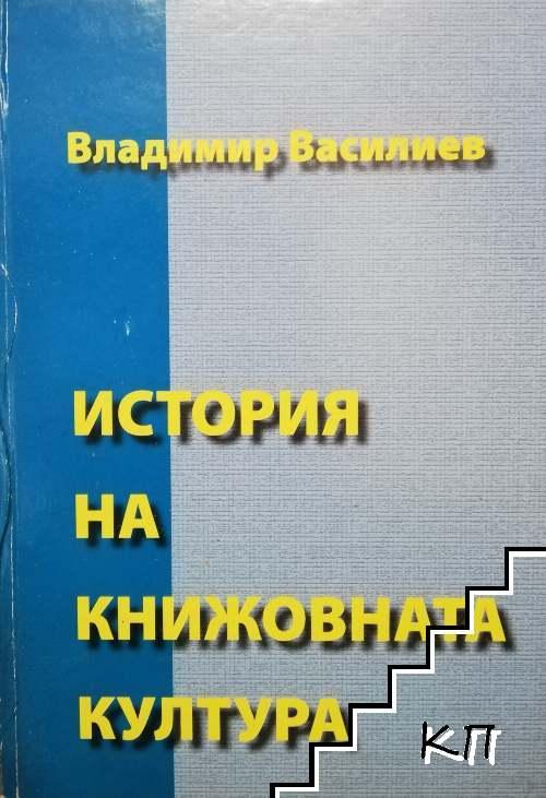 История на книжовната култура