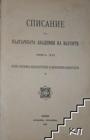 Списание на Българската академия на науките. Кн. 16 / 1918
