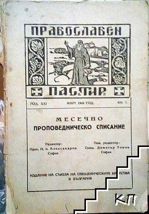 Православен пастир. Кн. 7 / 1946
