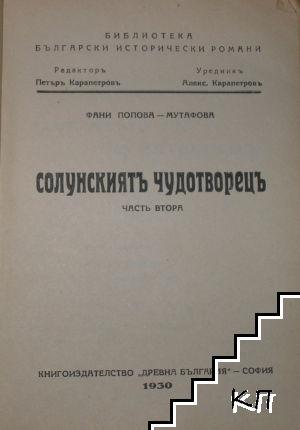 Солунскиятъ чудотворецъ. Част 2. Книга 1-2 (Допълнителна снимка 1)