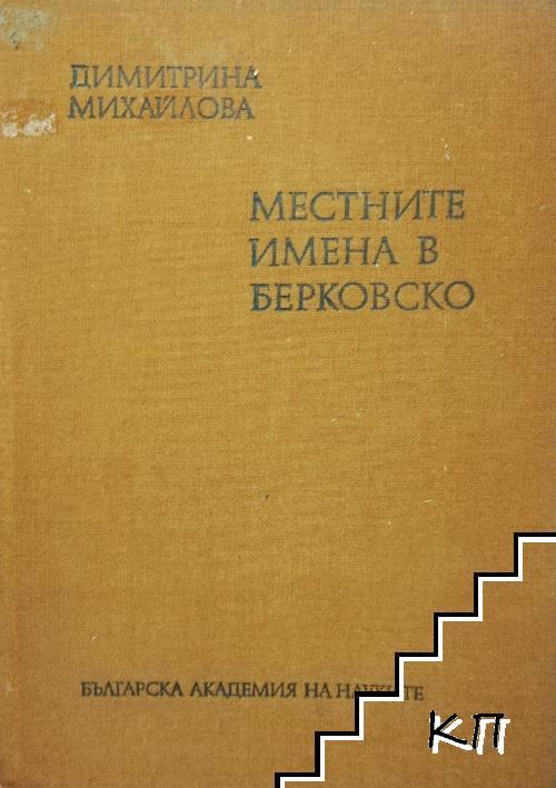 Местните имена в Берковско