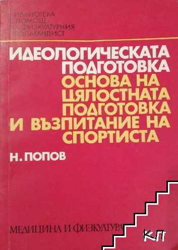 Идеологическата подготовка. Основа на цялостната подготовка и възпитание на спортиста