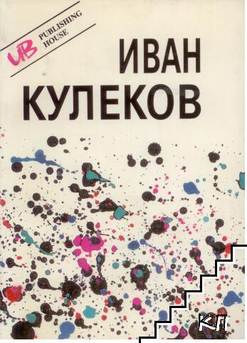 Иван Кулеков