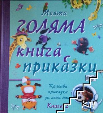 Моята голяма книга с приказки. Книга 2