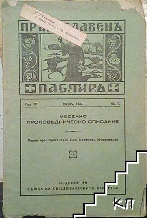 Православенъ пастирь. Кн. 7 / 1937