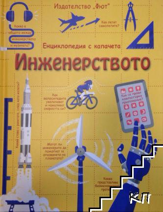 Енциклопедия с капачета: Инженерството