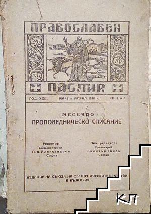 Православен пастир. Кн. 7-8 / 1948