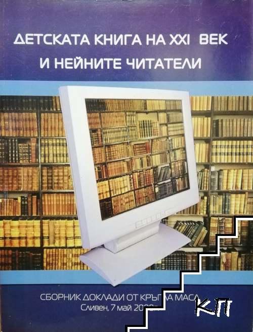 Детската книга на XXI век и нейните читатели