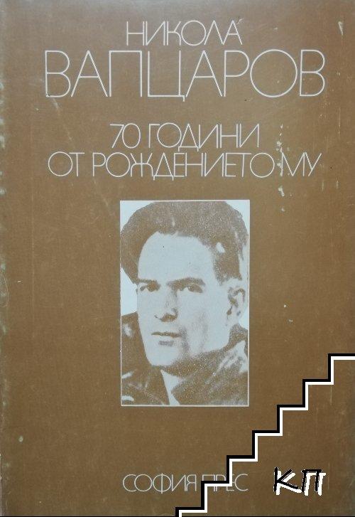 Никола Вапцаров. 70 години от рождението му