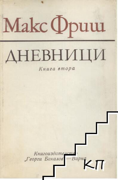 Дневници. Книга 2