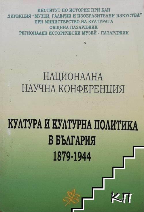 Култура и културна политика в България 1879-1944