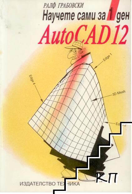 Научете сами за 1 ден AutoCAD 12