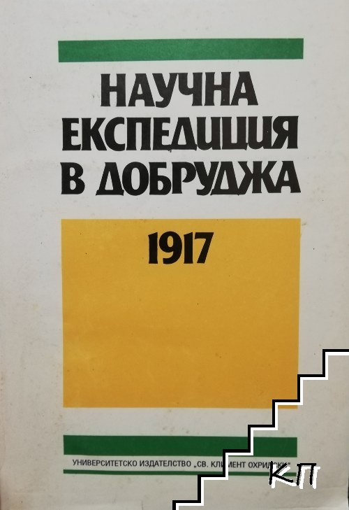Научна експедиция в Добруджа 1917