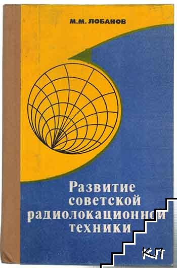Развитие советской радиолокационной техники