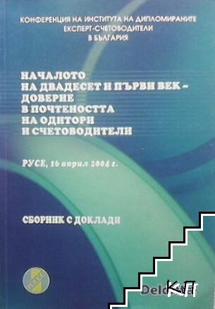 Началото на двадесет и първи век - доверие в почтеността на одитори и счетоводители