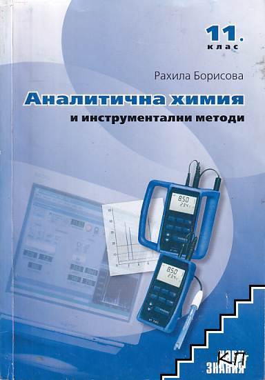 Аналитична химия и инструментални методи за 11. клас