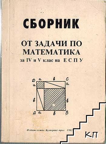 Сборник от задачи по математика за 4.-5. клас на ЕСПУ