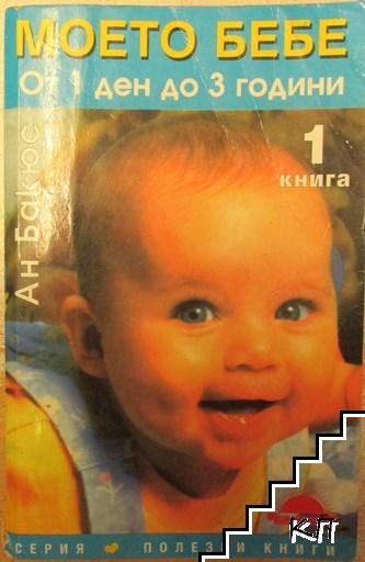 Моето бебе от 1 ден до 3 години. Книга 1