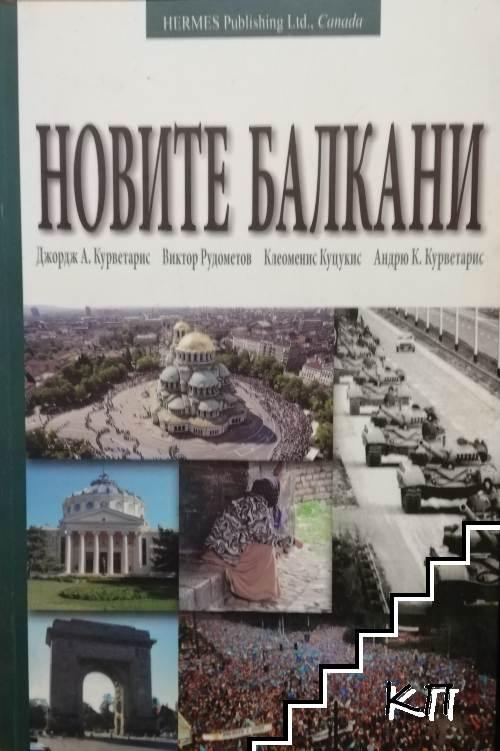 Новите Балкани: Дезинтеграция и възстановяване