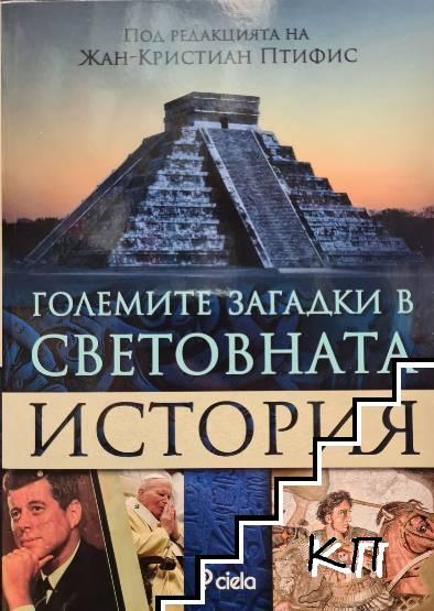Големите загадки в световната история